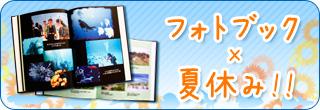 フォトブック×夏休み!!