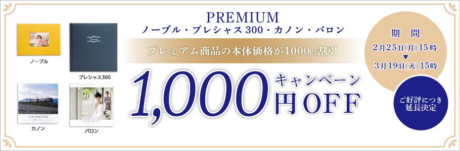 プレミアム商品が今だけ1000円OFFキャンペーン