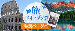 旅×フォトレボ特設ページ